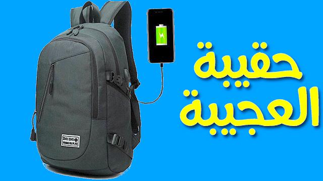 حقيبة ظهر مع منفذ USB للشحن يحتاجه كل مهووس