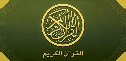 تفسير آيات من القرآن الكريم