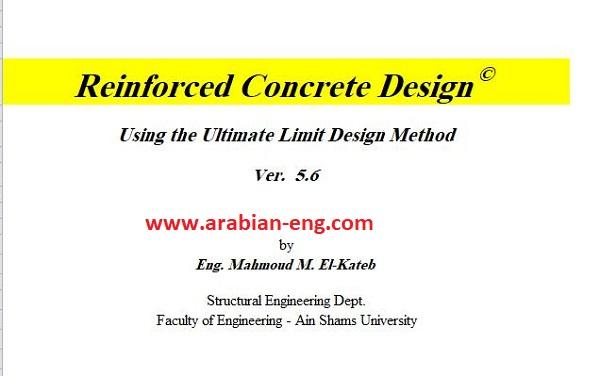شيت اكسل للمهندس محمود زغلل لتصميم كافة العناصر الانشائية