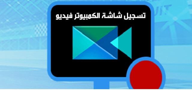 برنامج تصوير شاشة الكمبيوتر فيديو CyberLink Screen Recorder مجانا