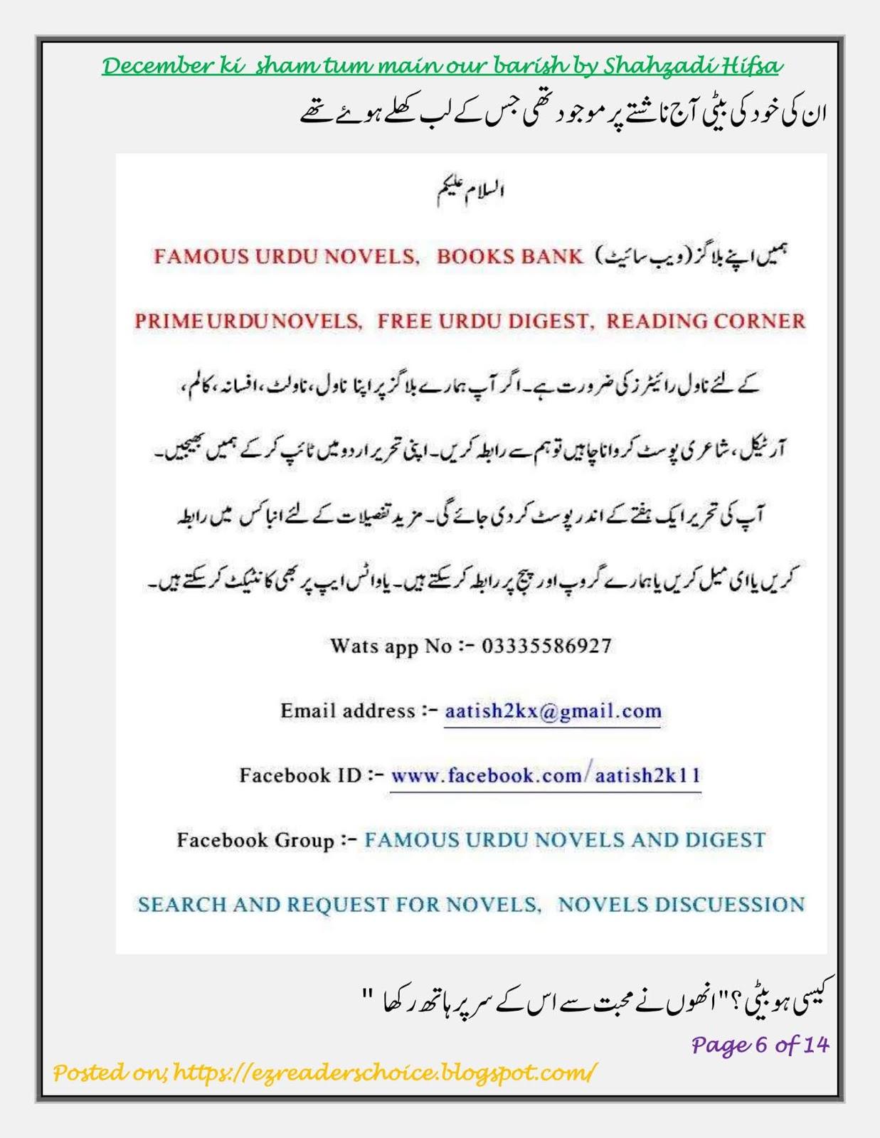 December ki shaam tum main our barish by Shahzadi Hifsa epi