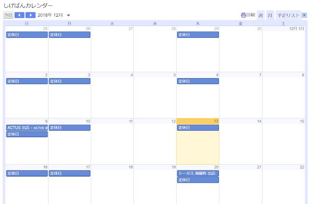 しげぱんWebサイトのカレンダー画面