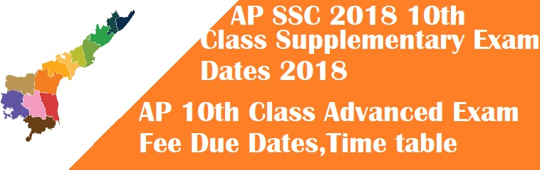 AP SSC 2018 10th Class Supplementary Exam Dates 2018 - AP 10th Class Advanced Exam Fee Due Dates,Time table