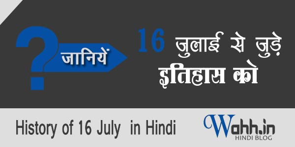 16-July-Aaj-Ka-itihaas-History