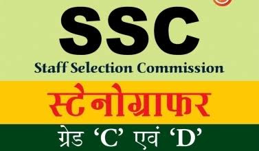 SSC Stenographer logo 2017 Skill Test Postponed