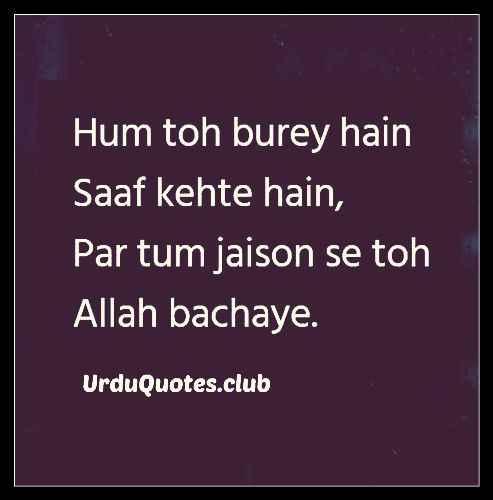 Bure Log Urdu Status & Quotes - Urdu Quotes Club