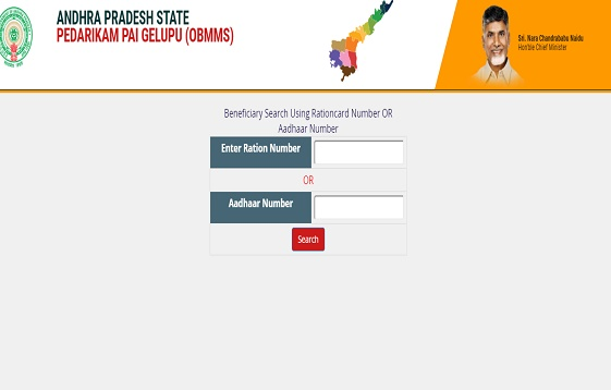 AP OBMMS Beneficiary Status Using Ration Card Or Aadhaar Card Number - Pavitra Portal
