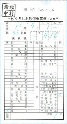 土佐くろしお鉄道 中村線 車内補充券(車補) 自由席特急券 窪川→中村