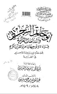 أبو حاتم السجستاني والدراسات القرآنية قراءة وتوجيها وإعرابا للقرآن الكريم