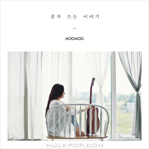 MOGMOG – 혼자 쓰는 이야기 – Single