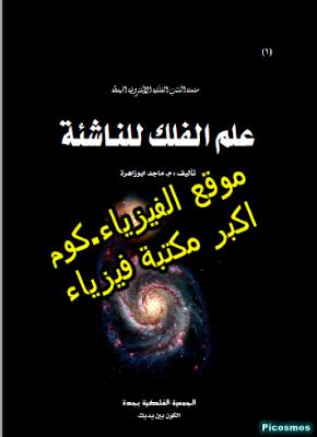 تحميل كتاب علم الفلك للناشئة -الاطفال pdf برابط مباشر