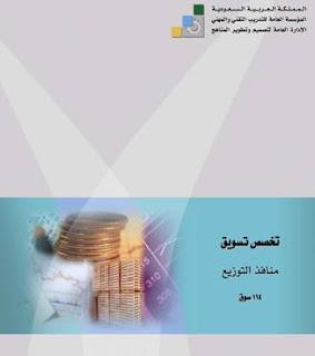 منافذ التوزيع pdf