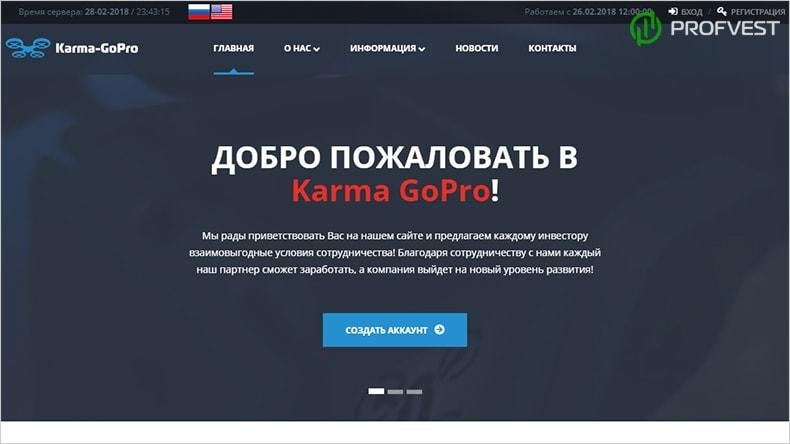 Karma GoPro обзор и отзывы HYIP-проекта
