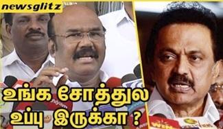Jayakumar Ultimate Reply to MK Stalin | Latest Press Meet