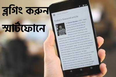 ব্লগিং করুন স্মার্টফোনে