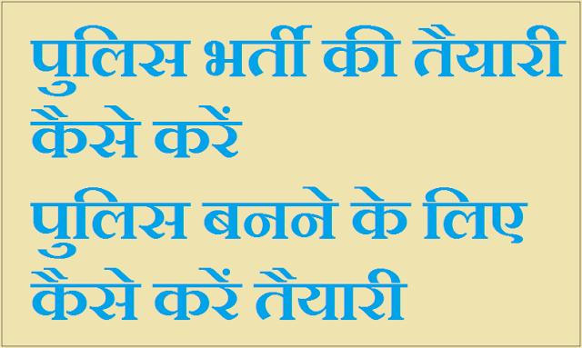 Police Bharti ki Taiyari kaise kare in Hindi