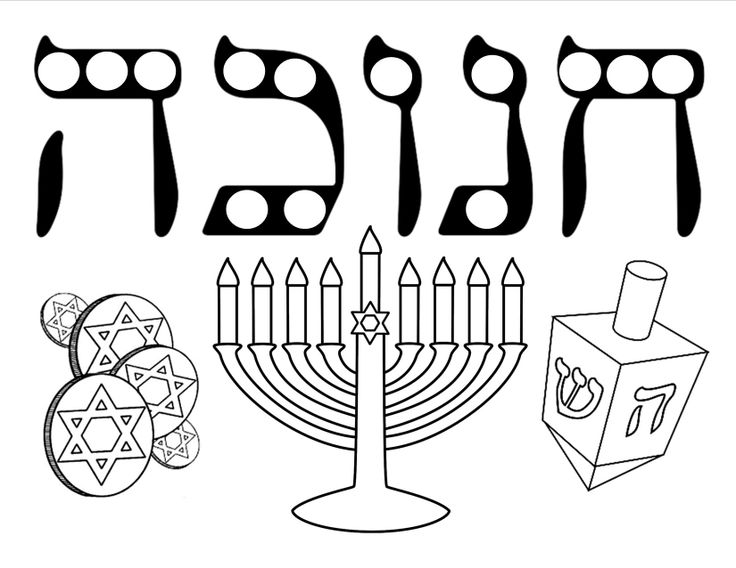 mini coloring pages of hanukkah - photo#2