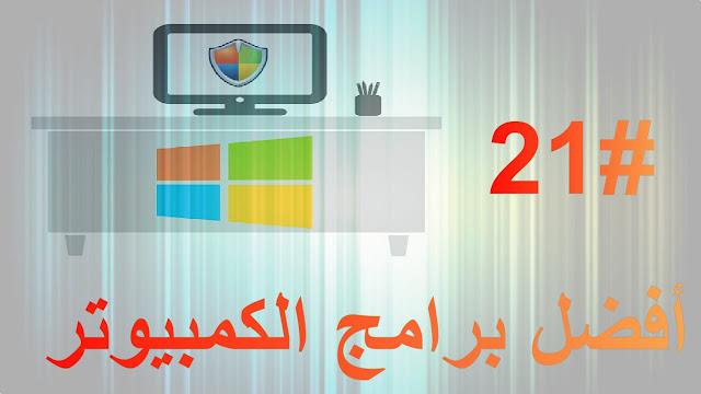 أفضل برامج الكمبيوتر 2019 سلسلة أفضل برامج الحاسوب السلسلة 21