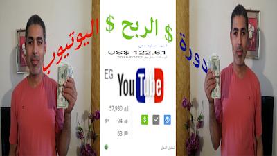 حصريا - دورة - الربح من اليوتيوب | Make money from YouTube