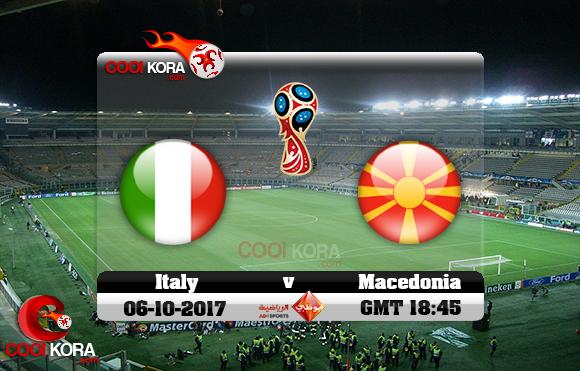 مشاهدة مباراة إيطاليا ومقدونيا اليوم 6-10-2017 تصفيات كأس العالم