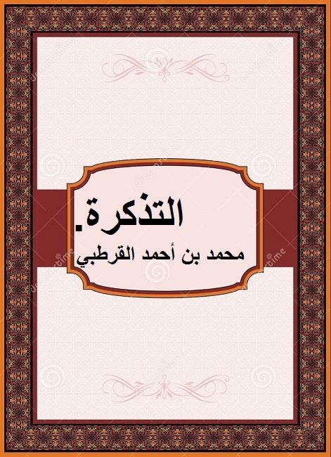 التذكرة. محمد بن أحمد القرطبي