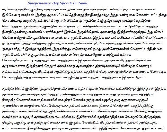 Tamil Language Pdf