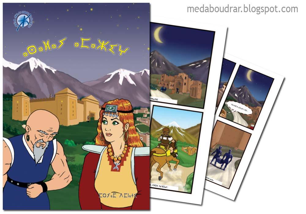 قصص أمازيغية للأطفال - Asalay Amazigh PDF