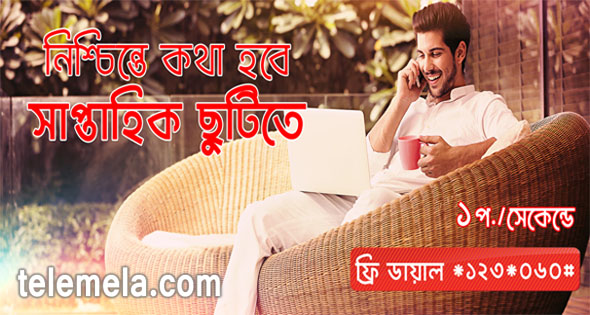 Robi Weekend Special Call Rate Offer