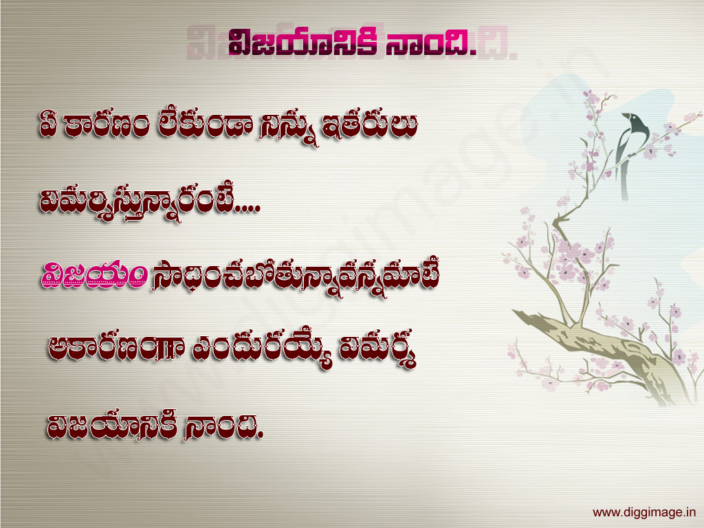 Stepping Stone To Success Telugu Quotes