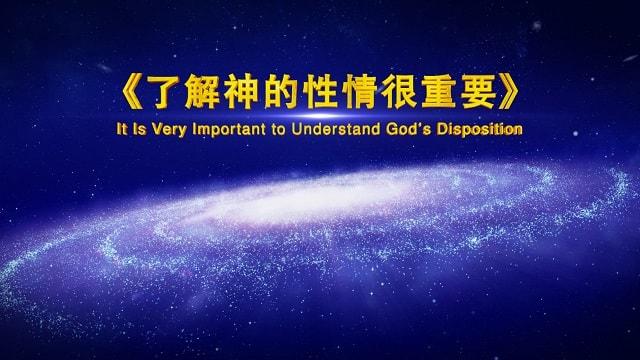 東方閃電|全能神教會|神話語圖片