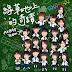 Lirik Lagu AKB48 Team TP - Sougen no Kiseki (綠草地上的奇蹟)