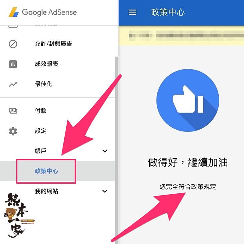 如何查詢自己的Google Adsense違規情形