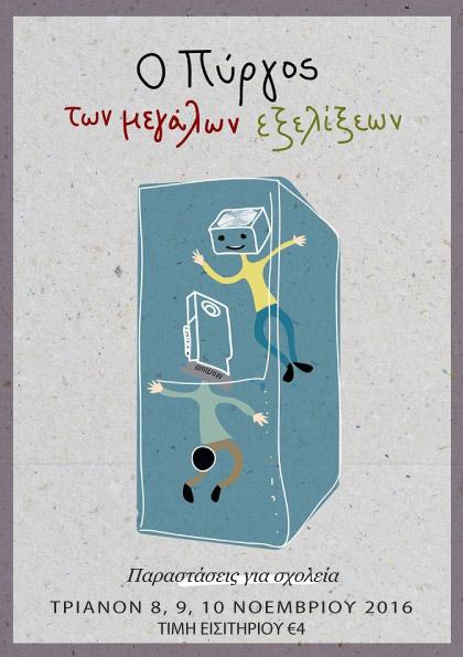 ''Ο Πύργος των Μεγάλων Εξελίξεων'' 8, 9 και 10 Νοεμβρίου στο θέατρο Τριανόν
