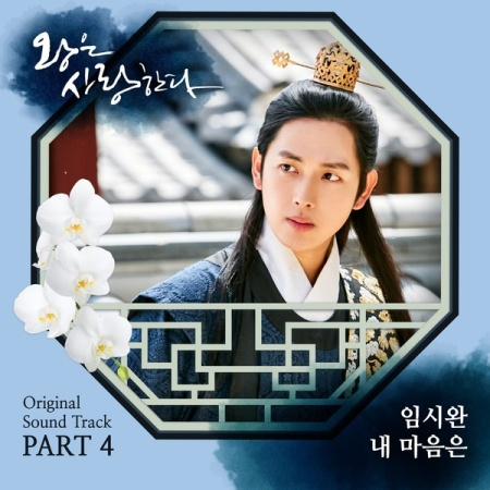 Lyric : Siwan (임시완) - My Heart (내 마음은) (OST. The King in Love)