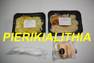 Ήρθαν τα πρώτα σχολικά γεύματα στα σχολεία της Πιερίας! (ΦΩΤΟ)