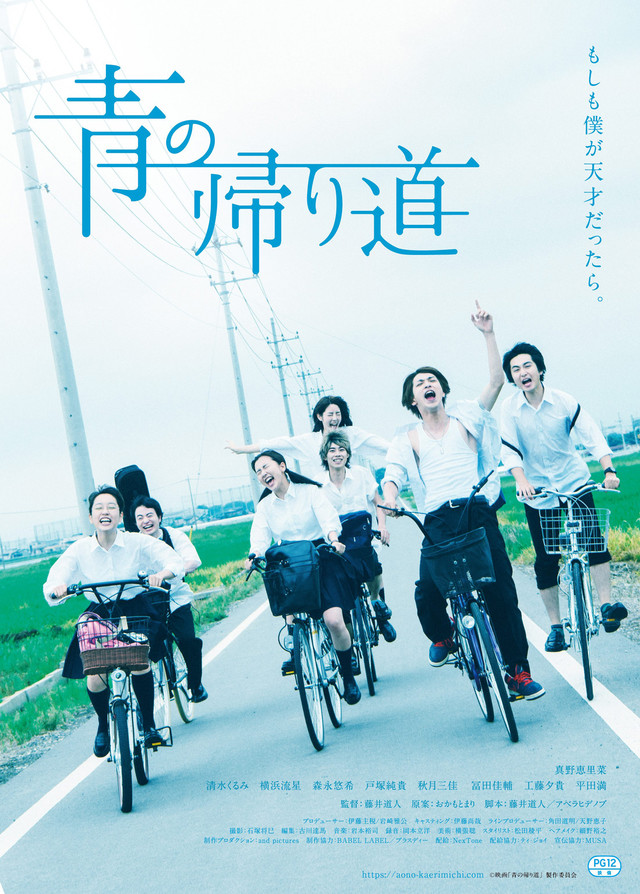 Sinopsis We Are / Ao no Kaerimichi / 青の帰り道m(2018) - Film Jepang