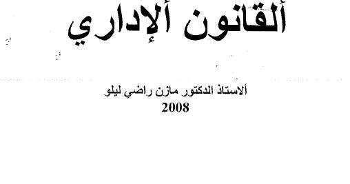 الوجيز في القانون الاداري مازن راض ليلو pdf