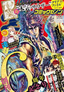 [雑誌] 月刊コミックゼノン 2016年12月号 [Gekkan Comic Zenon 2016 12], manga, download, free
