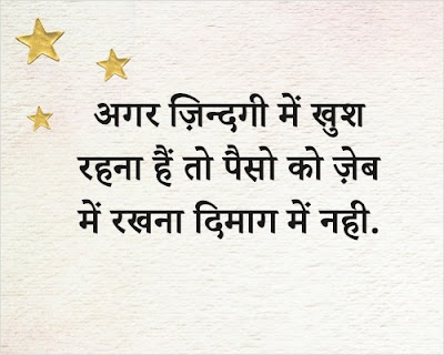 Happy Status In Hindi