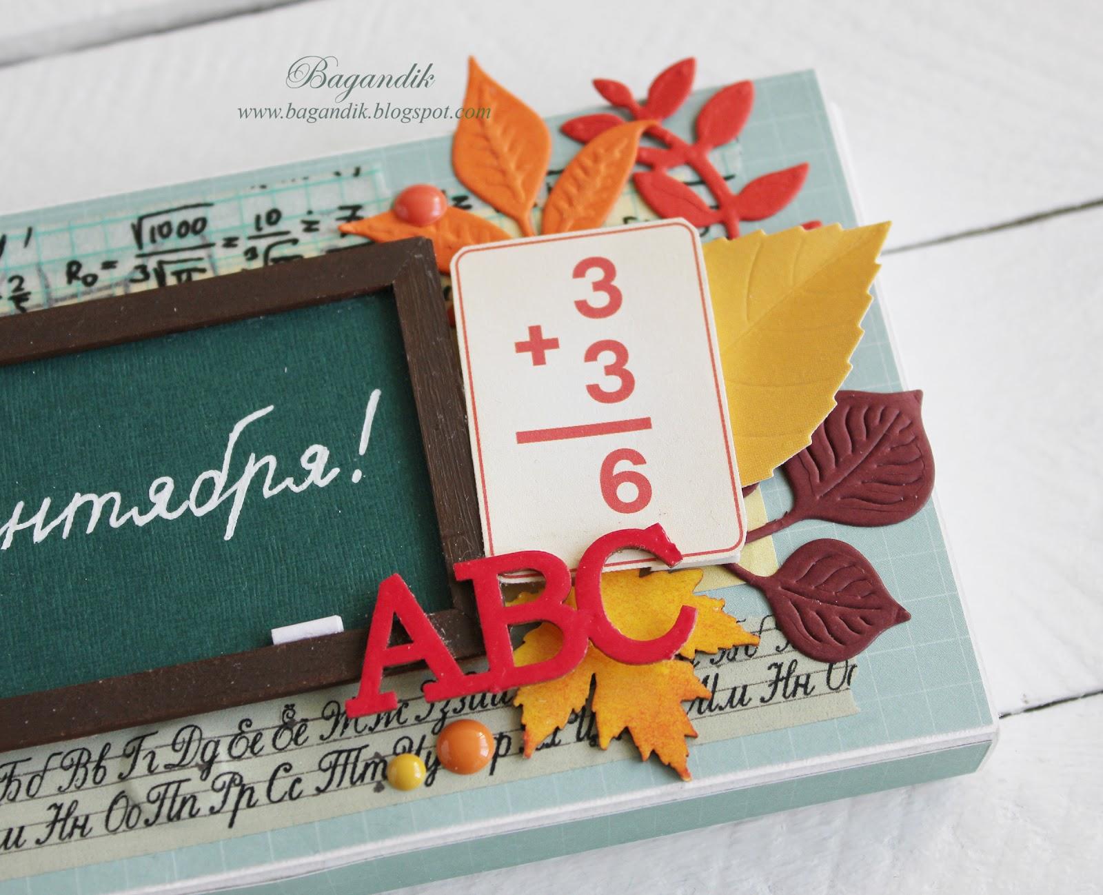 Открытки шоколадницы к 1 сентября