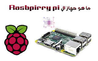 ما هو جهاز Rasbperry pi وما هي إستخداماته