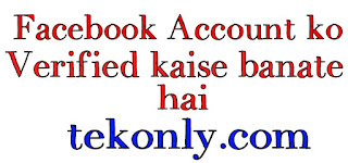 Facebook-account-ko-full-verified-kaise-banate-hai