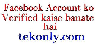 Facebook-account-ko-full-verified-kaise-banate-hai