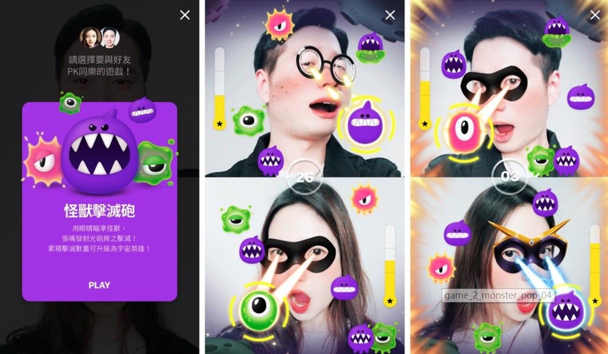 LINE 視訊通話還能與好友玩 Face Play 臉部遊戲