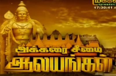 Akkarai Seemai Aalayangal 02-03-2017 – Makkal TV Show