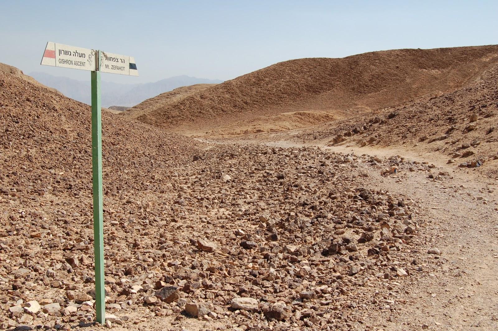 TRUDNE PIERWSZE DNI NA SZLAKU … Israel National Trail (Shvil Israel)
