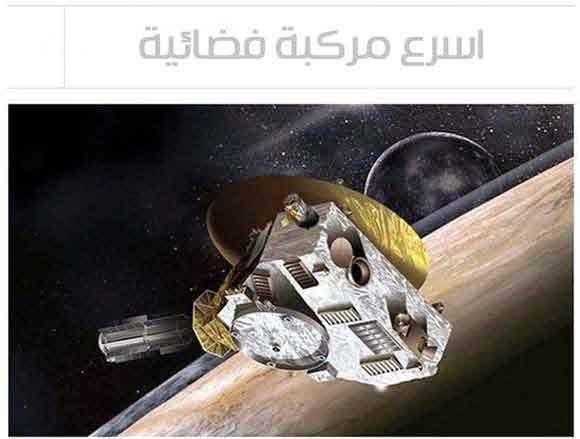 أسرع مركبة فضائية
