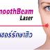 รักษาสิวอักเสบด้วย SmoothBeam Laser ไม่ฉีด ไม่กิน ไม่กด