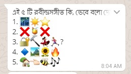 Guess this Bangla Songs - 🌃☀⭐