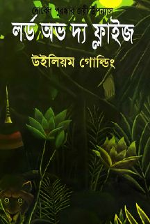 lord of the flies by william golding bangla translated adventure book lord of the flies book writer william golding bengali translation shariful islam bhuiyan book category adventure